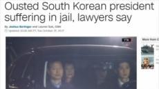 """CNN """"박근혜, 구치소서 인권침해 주장""""보도...국제적 동정여론 조성전략?"""