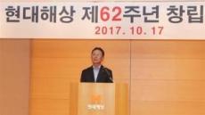 """현대해상 62주년…""""환경변화 대비 신성장동력 발굴"""""""