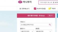 """해커집단, 하나투어 100만명 개인정보 빼내..""""비트코인 내놔라"""" 으름장"""