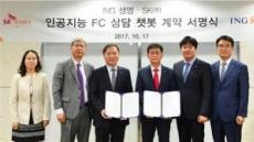 ING생명·SK C&C, 사업협약 인공지능 챗봇 서비스 도입