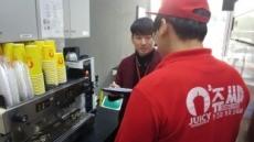 """""""안전 먹거리에 최선""""…쥬씨, 슈퍼바이저 제도 강화"""