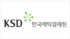 한국예탁결제원 LEI 발급ㆍ관리기관 인증 획득