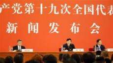 [中 최대 정치행사 19차 당대회 개막] 시진핑 2기'中國夢' 속도전…한국, 안보 딜레마에 빠지나
