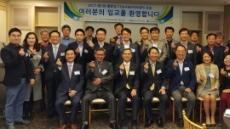 경기경제과학원, 4차 산업혁명 주도 中企 CEO 육성