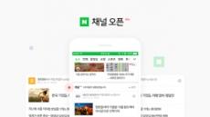 네이버 모바일 뉴스 개편…언론사가 직접 편집 '채널' 오픈