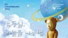 수원문화재단, 주혜령 작가 개인전 개최
