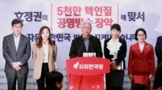 자유한국당 혁신위, 대학생위원회 지부 설치ㆍ청년정책 공모 제안