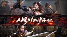 모바일 전략 RPG '삼국지 레볼루션', 업데이트 기념 이벤트