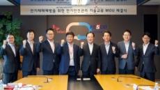 전기안전公, SK텔레콤과 'ICT 기반 전기안전관리 기술교류' 협약