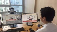 김상곤 부총리, 원격영상 진로멘토링 수업 1일 멘토 참여