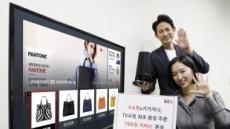 TV쇼핑도 이제 '대화형 커머스시대'