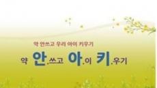 '안아키' 한의사 구속영장…약사법 위반 혐의