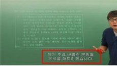 강남 인터넷수능방송, 청각장애인 위한 자막서비스 시작