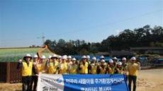 코리안리재보험 '새뜰마을 주거환경개선' 봉사활동