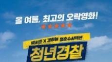 """""""극중 조선족 범죄자, 불가피한 설정?""""…반발에도 계속"""