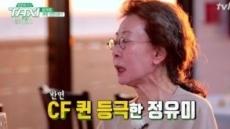 """윤여정, 'CF퀸 등극' 정유미에 """"또래였다면 나 우울했을것"""" 솔직반응"""