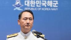 """엄현성 해군총장 """"수상ㆍ상륙전력과 잠수함ㆍ항공전력 균형 발전"""""""