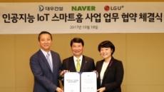 LGU+ㆍ네이버, 푸르지오 아파트에 인공지능(AI) IoT 스마트홈 구축