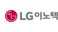 LG이노텍, 국제전기차충전협회 '차린(CharIN)' 가입