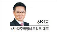 [헤럴드포럼-신인균 (사)자주국방네트워크 대표]작전계획 뺏기고도 괜찮다던 국방부