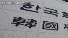 한국학중앙硏 K실장의 성희롱 등 경징계, '한통속' 인사위