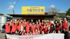 [포토뉴스] ABL생명 '사랑의 연탄나누기' 연말 봉사 개시