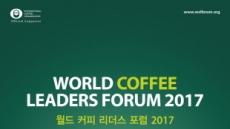 블루보틀 CEO 한국온다…'제6회 월드 커피 리더스 포럼 2017'