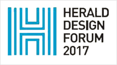 [알림] 디자인, 기술·인간을 잇다…헤럴드디자인포럼2017