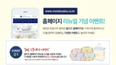 아기물티슈 몽드드, 공식 홈페이지 리뉴얼 오픈 기념 이벤트 진행