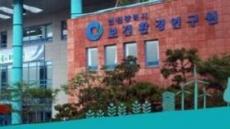 인천시 보건환경연구원, 야생동물 질병진단기관 지정