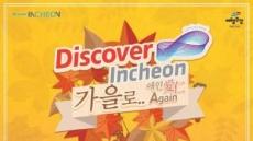 '디스커버 인천, 가을로' 떠나는 인천감성여행