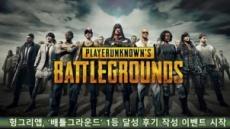 헝그리앱, '배틀그라운드' 1등 후기 작성 이벤트 시작