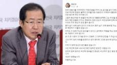 """홍준표 """"정권몰락 단초 친박들 출당 거부는 후안무치"""""""