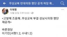 """""""정치활동은 공개가 원칙""""…이재명 '무상교복 반대 명단' 재공개"""