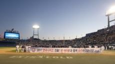 한국시리즈, 두산-KIA 입장권 22일 오후 2시부터 예매