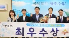 대구 수성구, 대한민국 SNS 대상 '최우수상' 수상