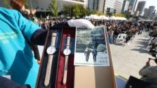 '문재인 시계 1호' 바자회서 420만원에 팔렸다