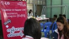 LG전자, 미얀마에 이동진료소…4만명 진료한다