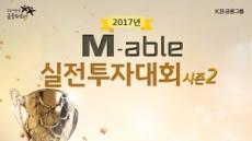 KB증권, 'M-able 실전투자대회 시즌2' 시작…총상금 3억원