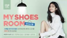 LF '라움에디션', 신발 주문생산 플랫폼 '마이슈즈룸' 론칭