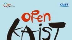 첨단과학기술 체험을 한 번에…'오픈 KAIST 2017' 2일 개막