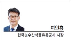 [CEO 칼럼-여인홍 한국농수산식품유통공사 사장]對中 수출, 심기일전하자