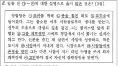 10월 고3 학력평가 사회문화 8번 ②ㆍ⑤ 복수정답 인정