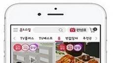 홈앤쇼핑, 9월 모바일 앱 순이용자 1위에