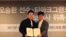 오승환, 하나투어 티마크호텔 홍보대사 위촉