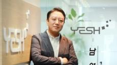 [와이드인터뷰-예쉬컴퍼니 남영시 부사장]VR플랫폼 'VR시네마'로 시장 선점 자신