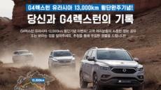 쌍용차, G4 렉스턴 오너 수기공모전 개최…고객 소통 확대