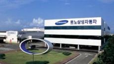 르노삼성 부산공장, 전 세계 148개 자동차 공장 중 생산성 종합 8위 올라