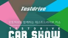 오토허브, '2017 테스트드라이브 카쇼' 개최