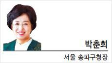 [광화문 광장-박춘희 서울 송파구청장]다르게 생각하는 힘을 기르자